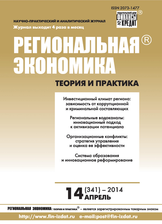 Отсутствует Региональная экономика: теория и практика № 14 (341) 2014