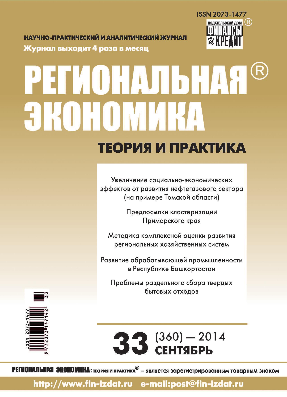 Отуттует Региональная экономика: теория и практика № 33 (360) 2014