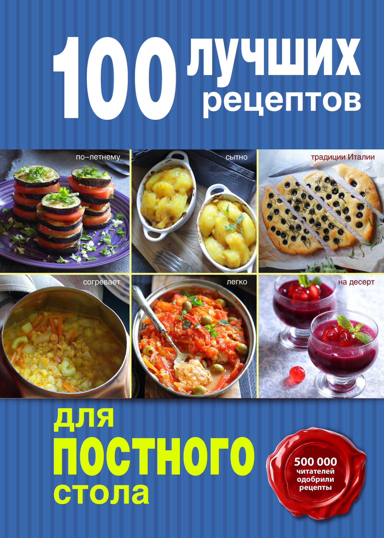 Отсутствует 100 лучших рецептов для постного стола