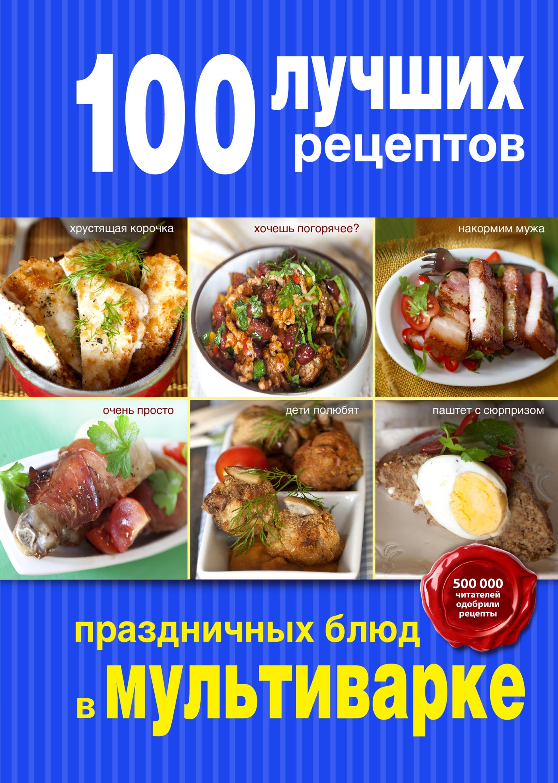 Отсутствует 100 лучших рецептов праздничных блюд в мультиварке домашние заготовки 250 лучших полезных проверенных рецептов