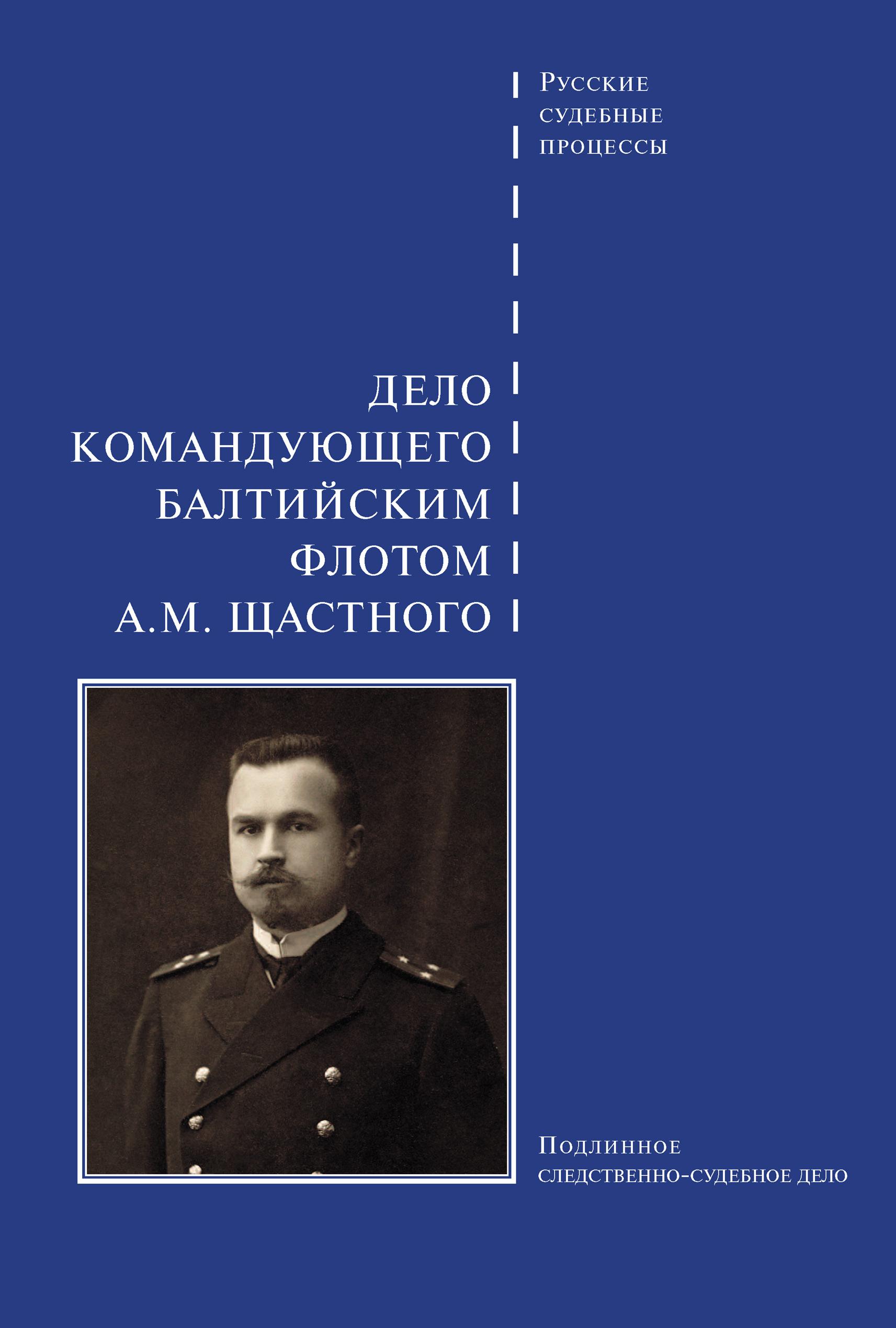 Сборник Дело командующего Балтийским флотом А. М. Щастного дело командующего балтийским флотом щастного