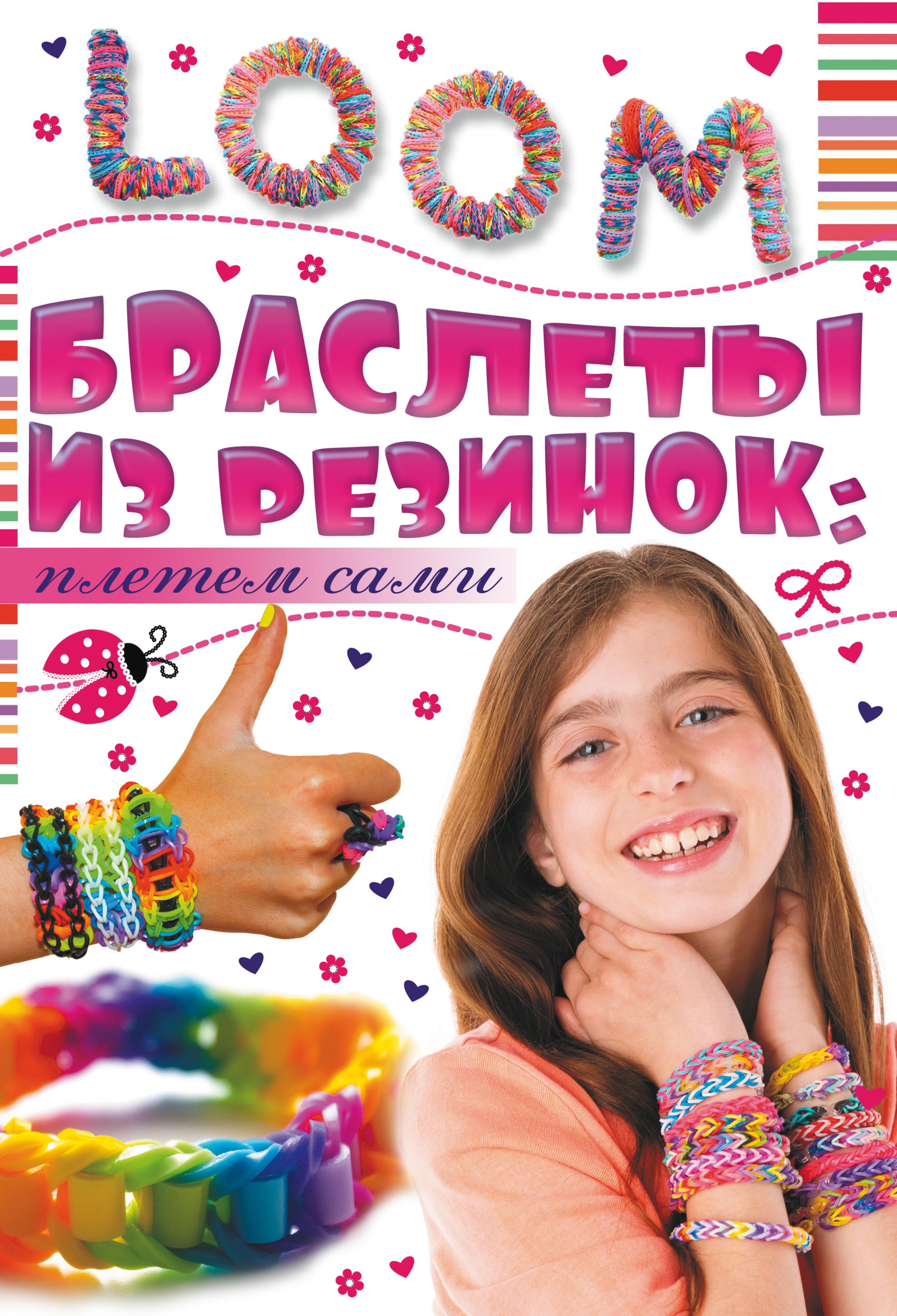 Антонина Елисеева Браслеты из резинок: плетем сами елисеева а браслеты из резинок плетем сами