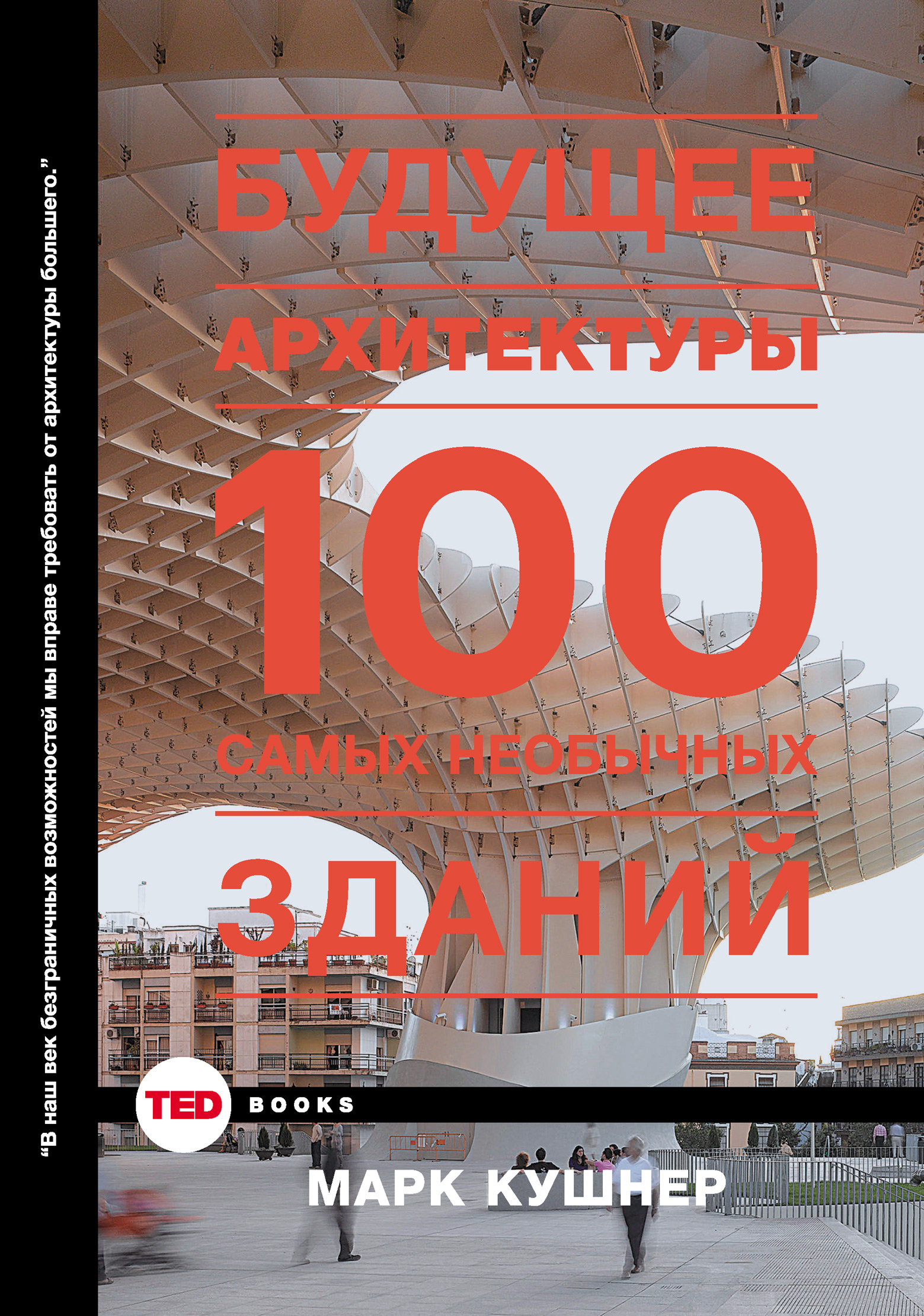 Марк Кушнер Будущее архитектуры. 100 самых необычных зданий