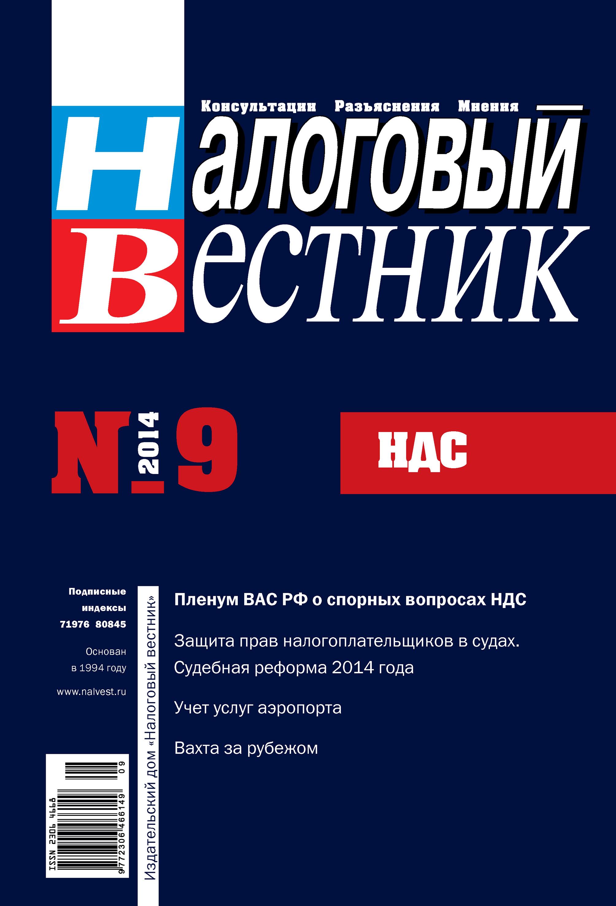 Налоговый вестник № 9/2014 фото