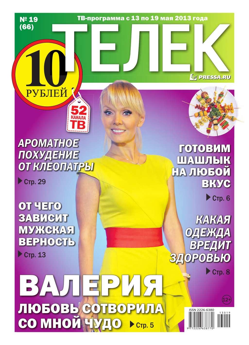 Редакция газеты ТЕЛЕК PRESSA.RU Телек 19-2013 аджна божевильна 33 рифмооткровения