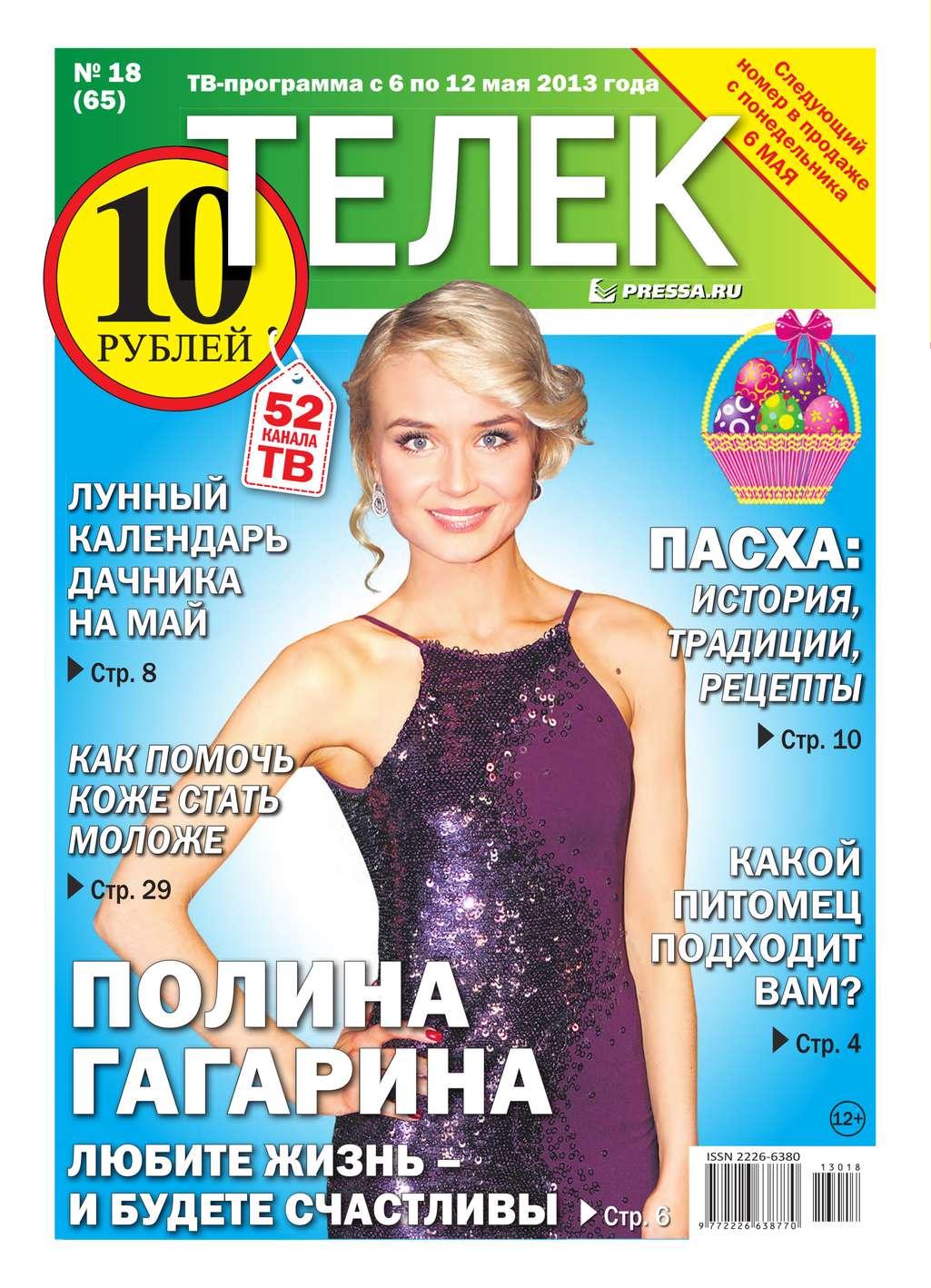 Телек 18-2013