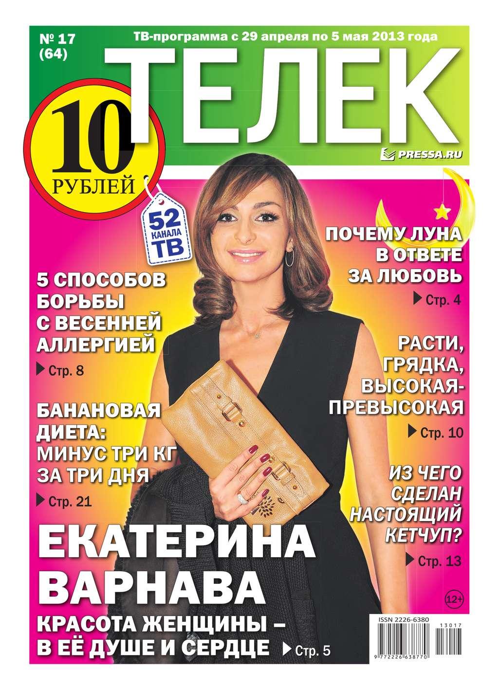 Телек 17-2013