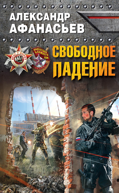 Александр Афанасьев Свободное падение