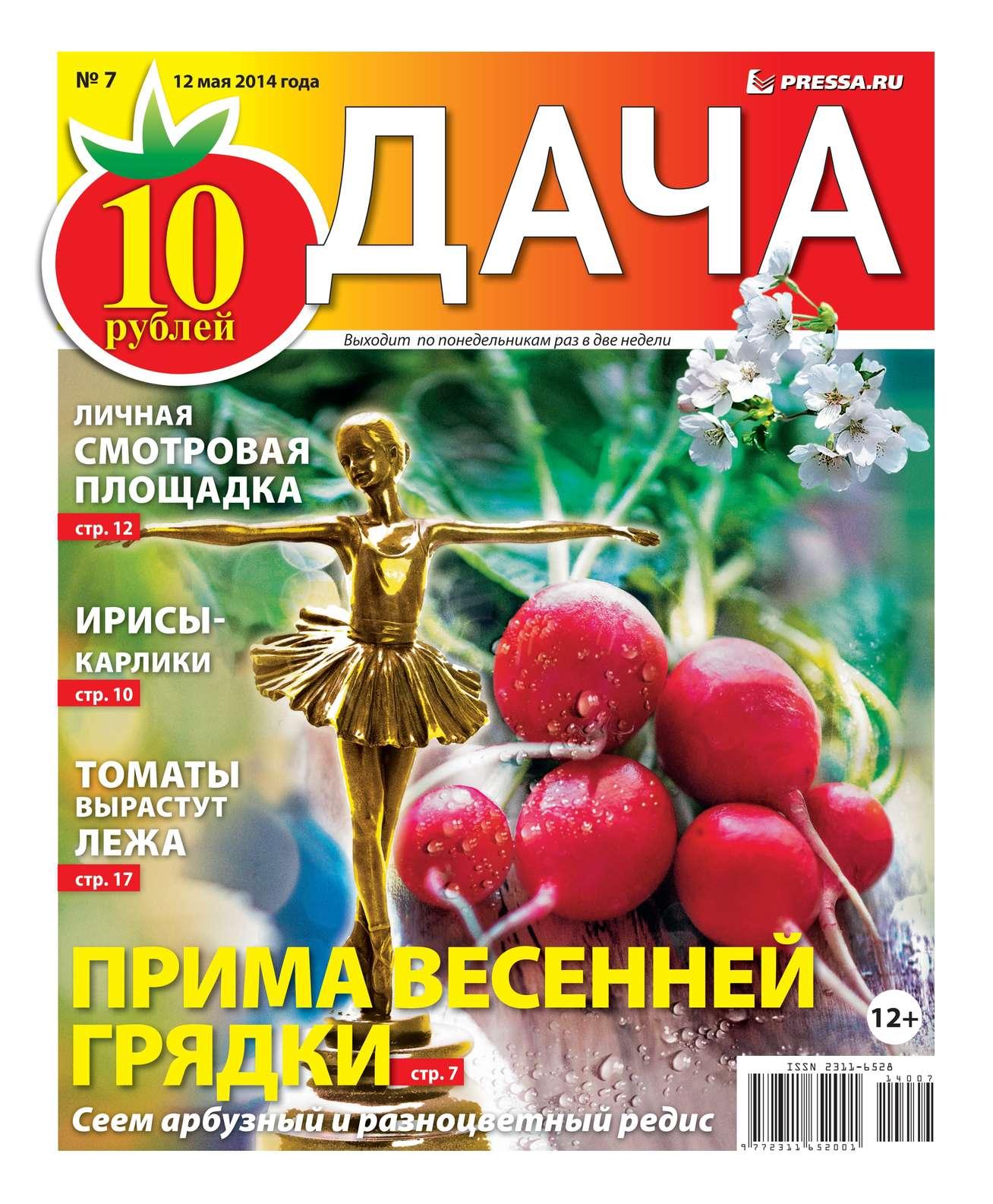 Редакция газеты Дача Pressa.ru Дача 07-2014