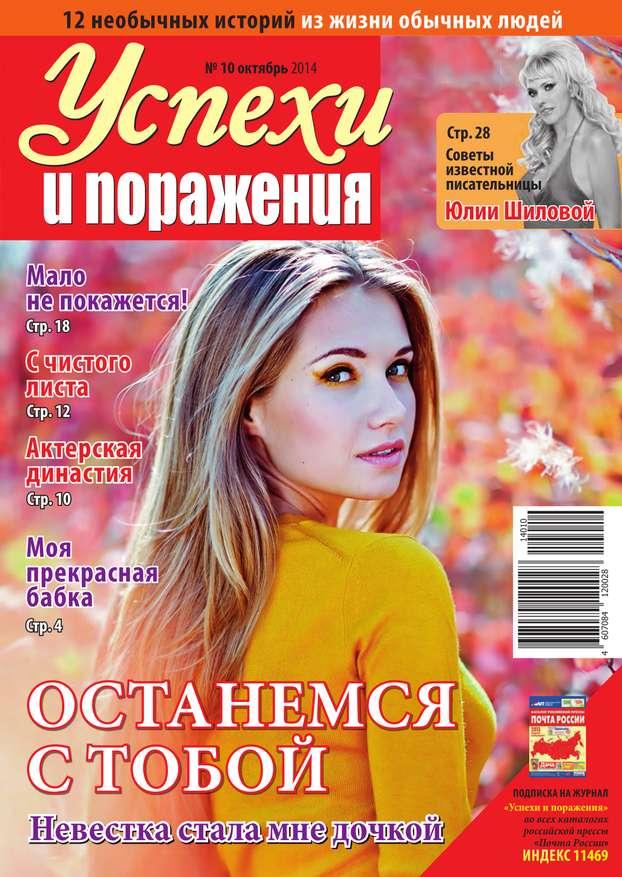 Редакция журнала Успехи. Поражения Успехи и поражения 10-2014