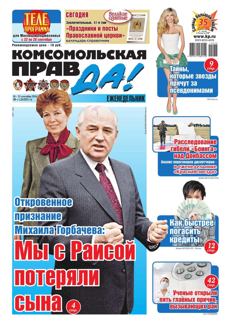 Комсомольская правда 38т-2014