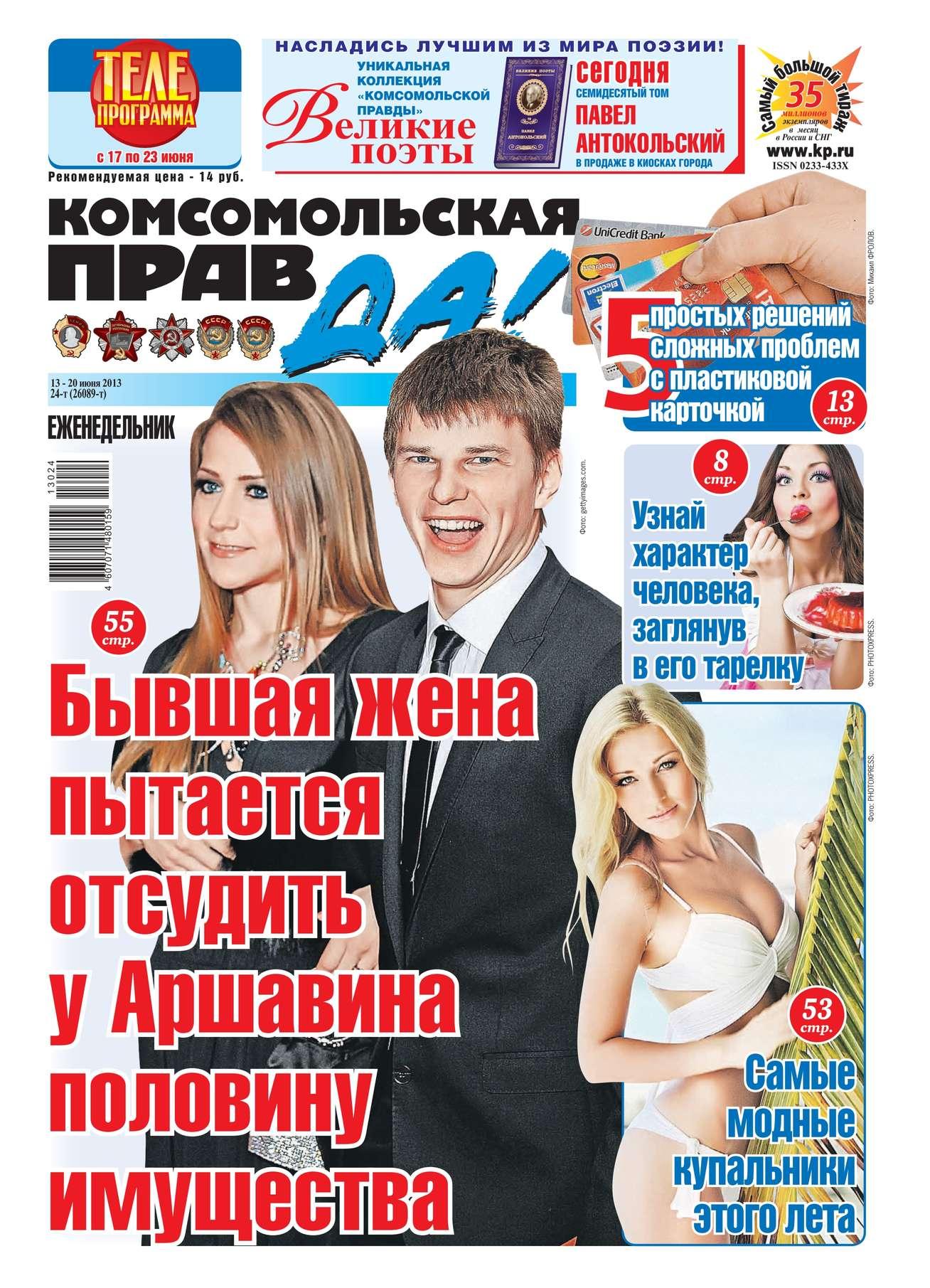 Комсомольская правда 24т-2013