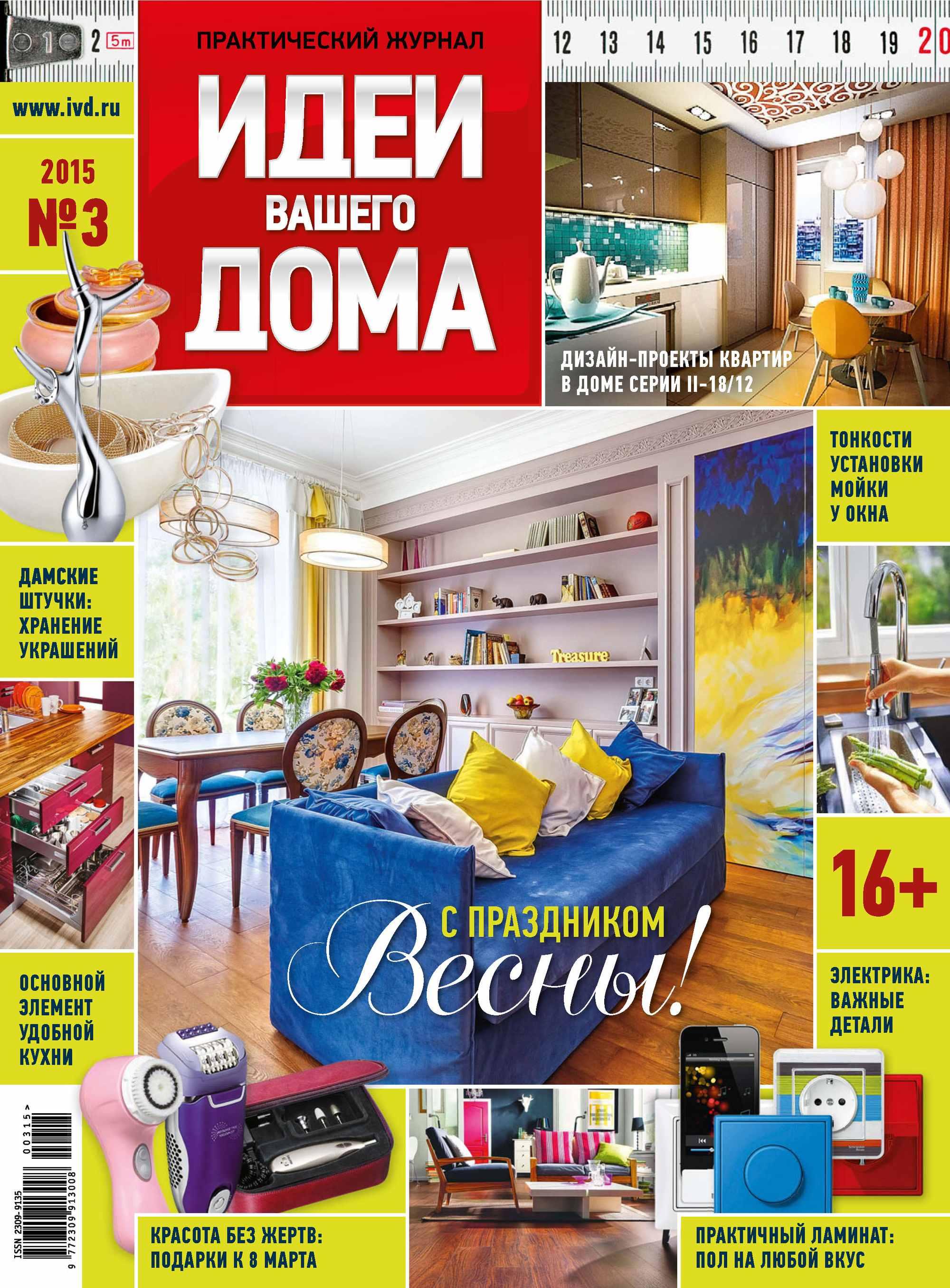 цены Отсутствует Идеи Вашего Дома №03/2015