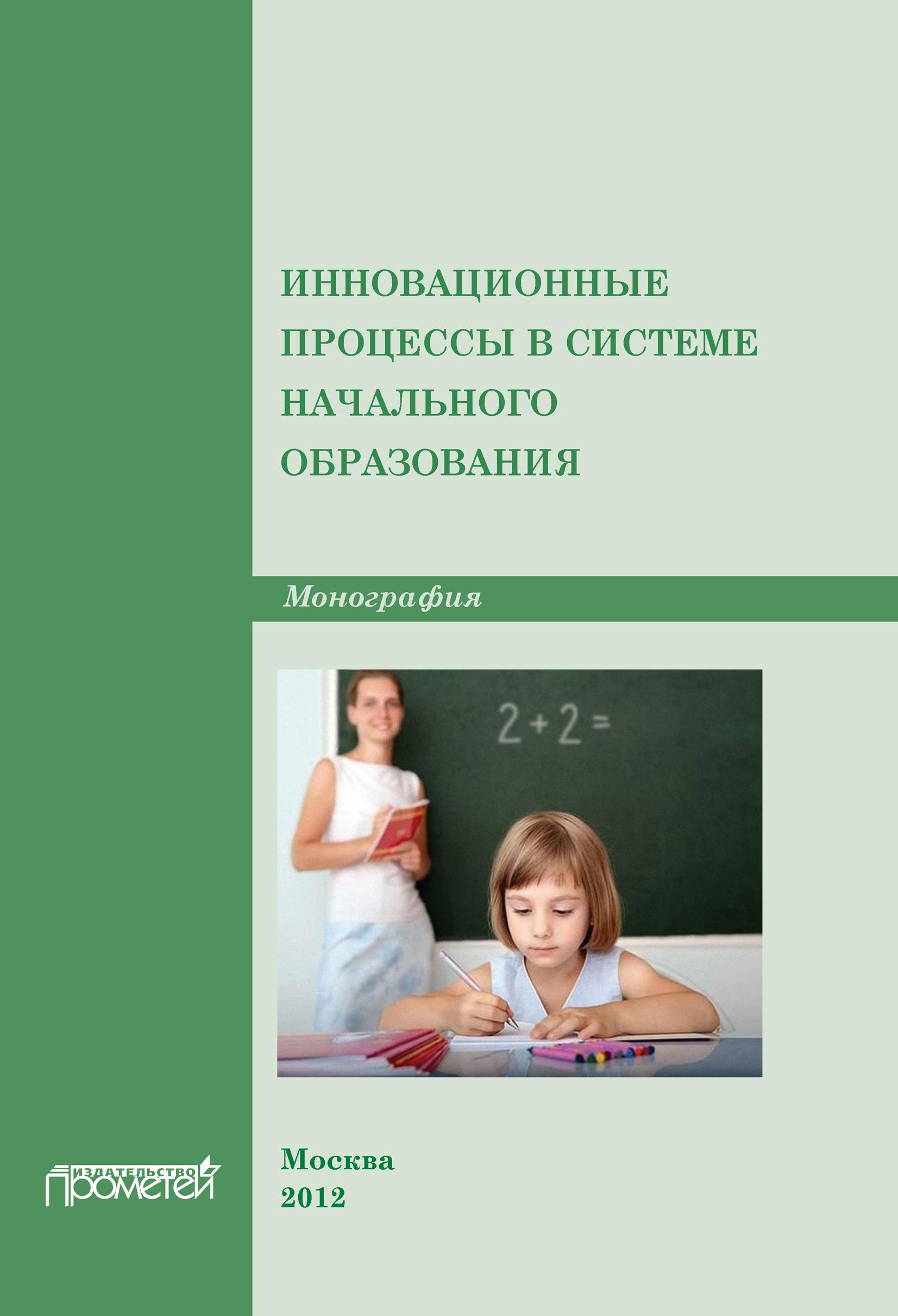 Коллектив авторов Инновационные процессы в системе начального образования цена