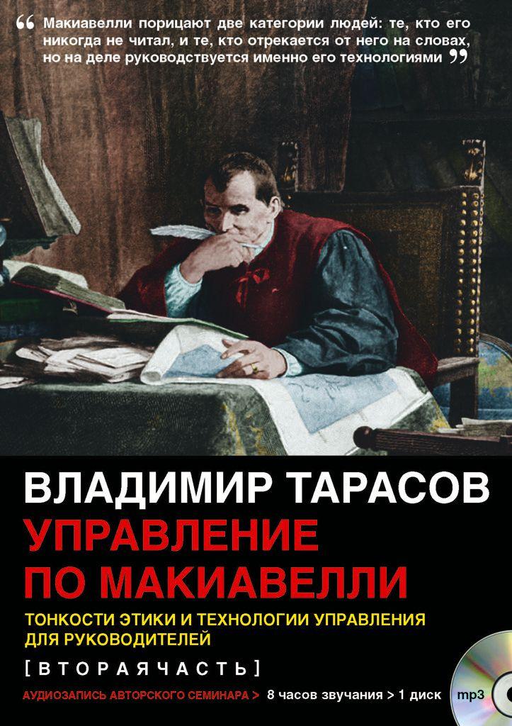 цены Владимир Тарасов Управление по Макиавелли (вторая часть) в интернет-магазинах