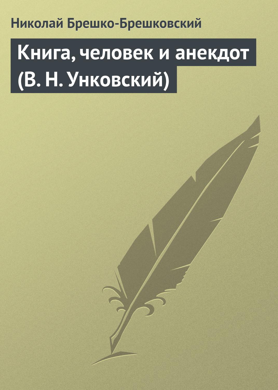 Николай Брешко-Брешковский Книга, человек и анекдот (В. Н. Унковский) цена и фото