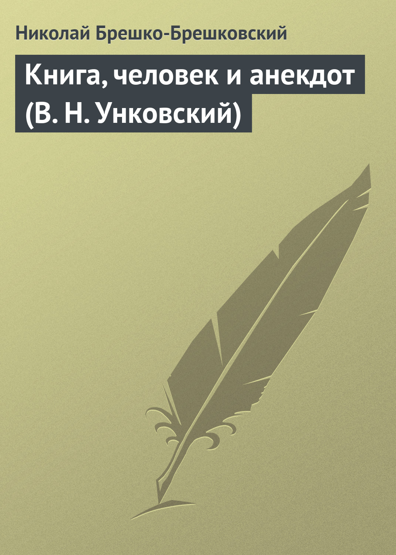 Николай Брешко-Брешковский Книга, человек и анекдот (В. Н. Унковский) таки еврэйский анекдот