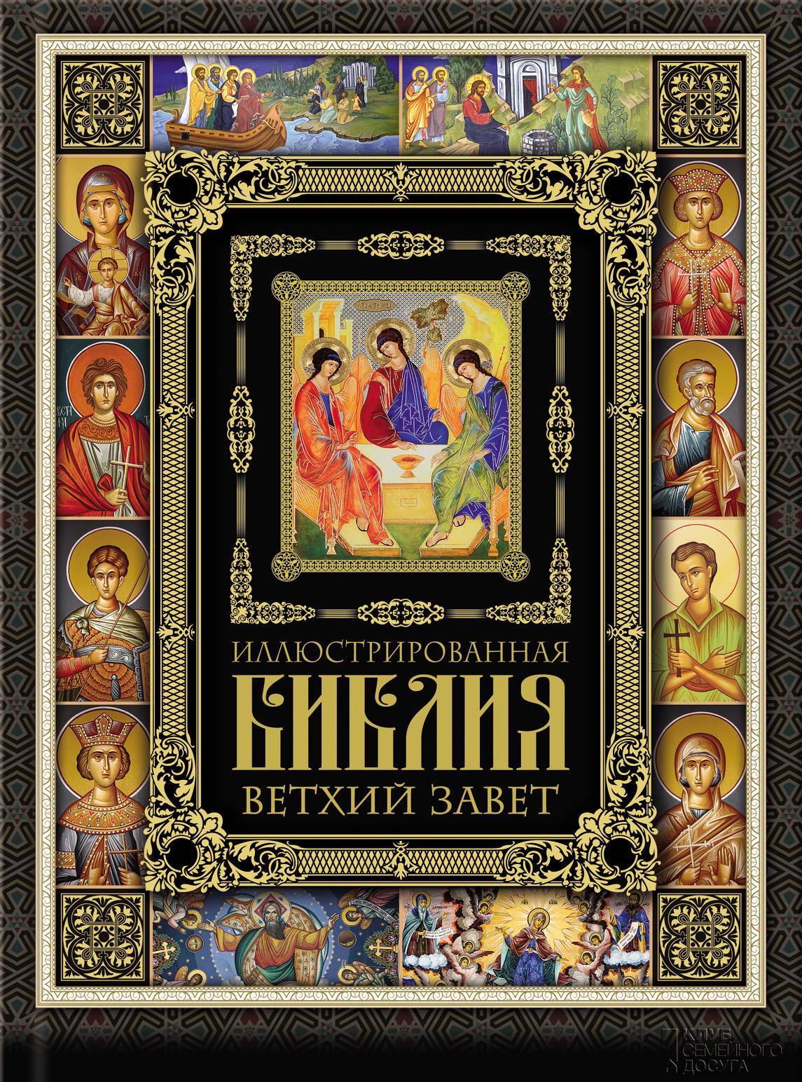 Отсутствует Иллюстрированная Библия. Ветхий Завет ясонов м библейские предания ветхий завет