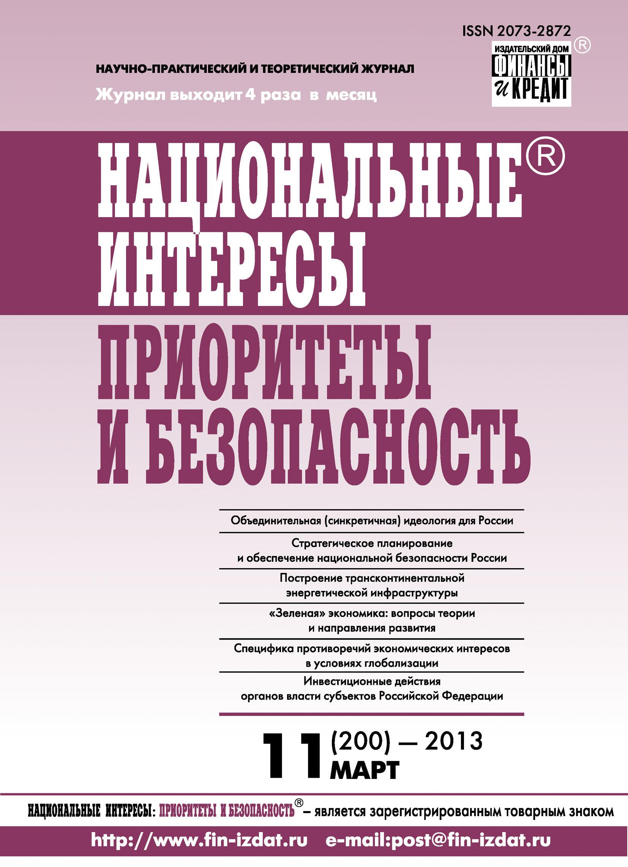 Отсутствует Национальные интересы: приоритеты и безопасность № 11 (200) 2013 сотейник tefal ingenio mineralia force 24 см l6823572
