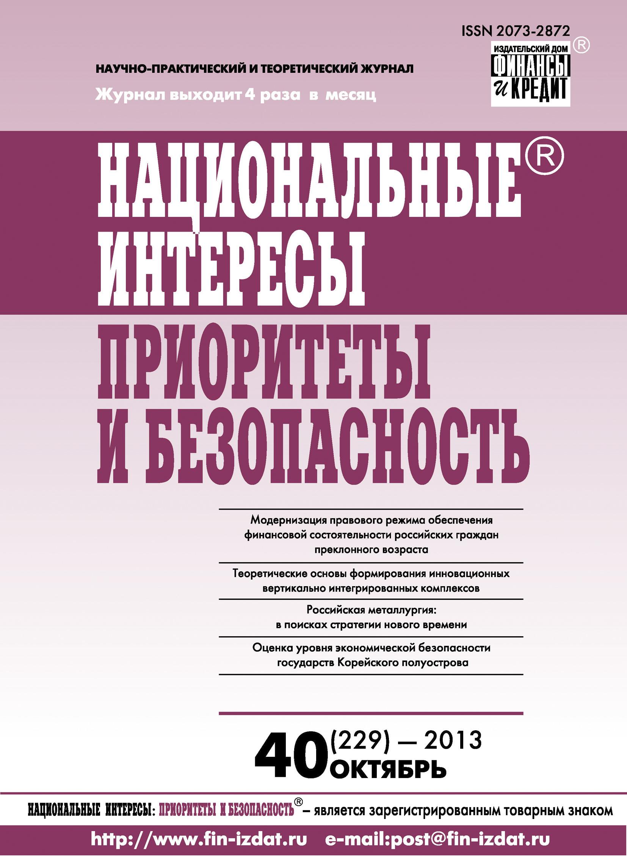 Отсутствует Национальные интересы: приоритеты и безопасность № 40 (229) 2013 отсутствует национальные интересы приоритеты и безопасность 47 236 2013