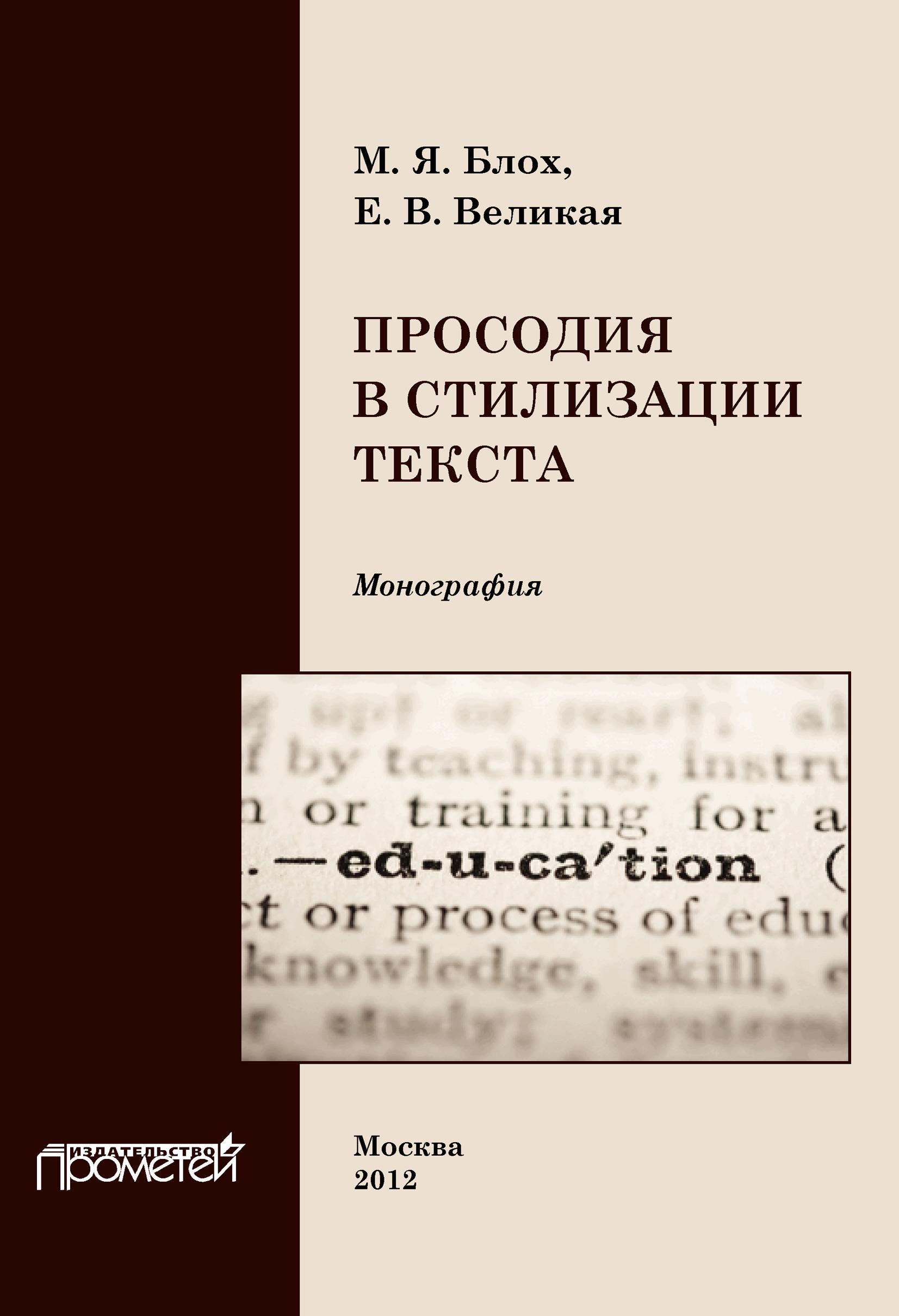 М. Я. Блох Просодия в стилизации текста коммуникативно смысловые параметры грамматики и текста