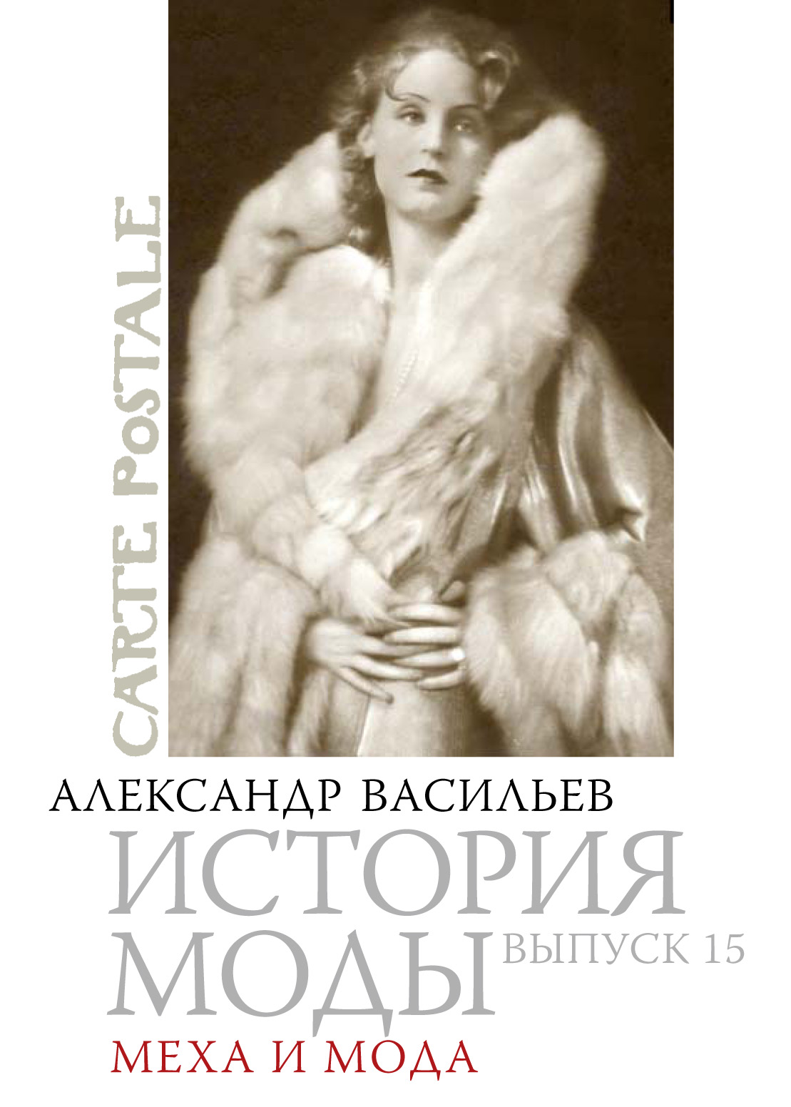 Александр Васильев Меха и мода