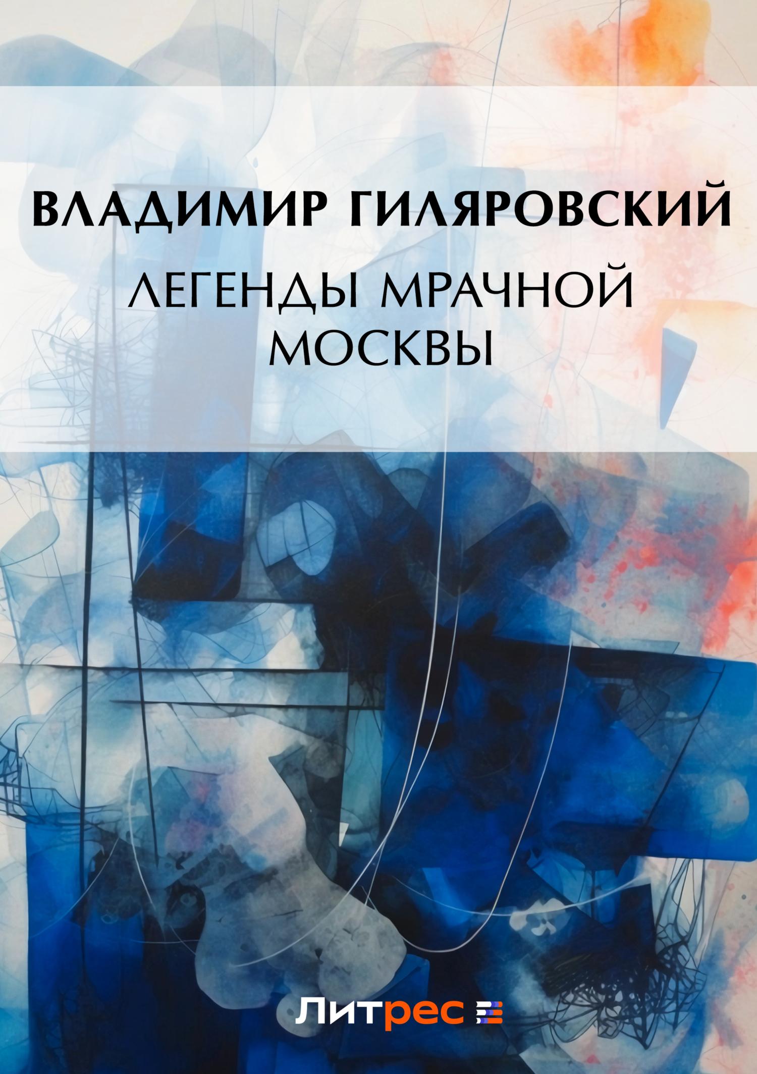 цена на Владимир Гиляровский Легенды мрачной Москвы (сборник)