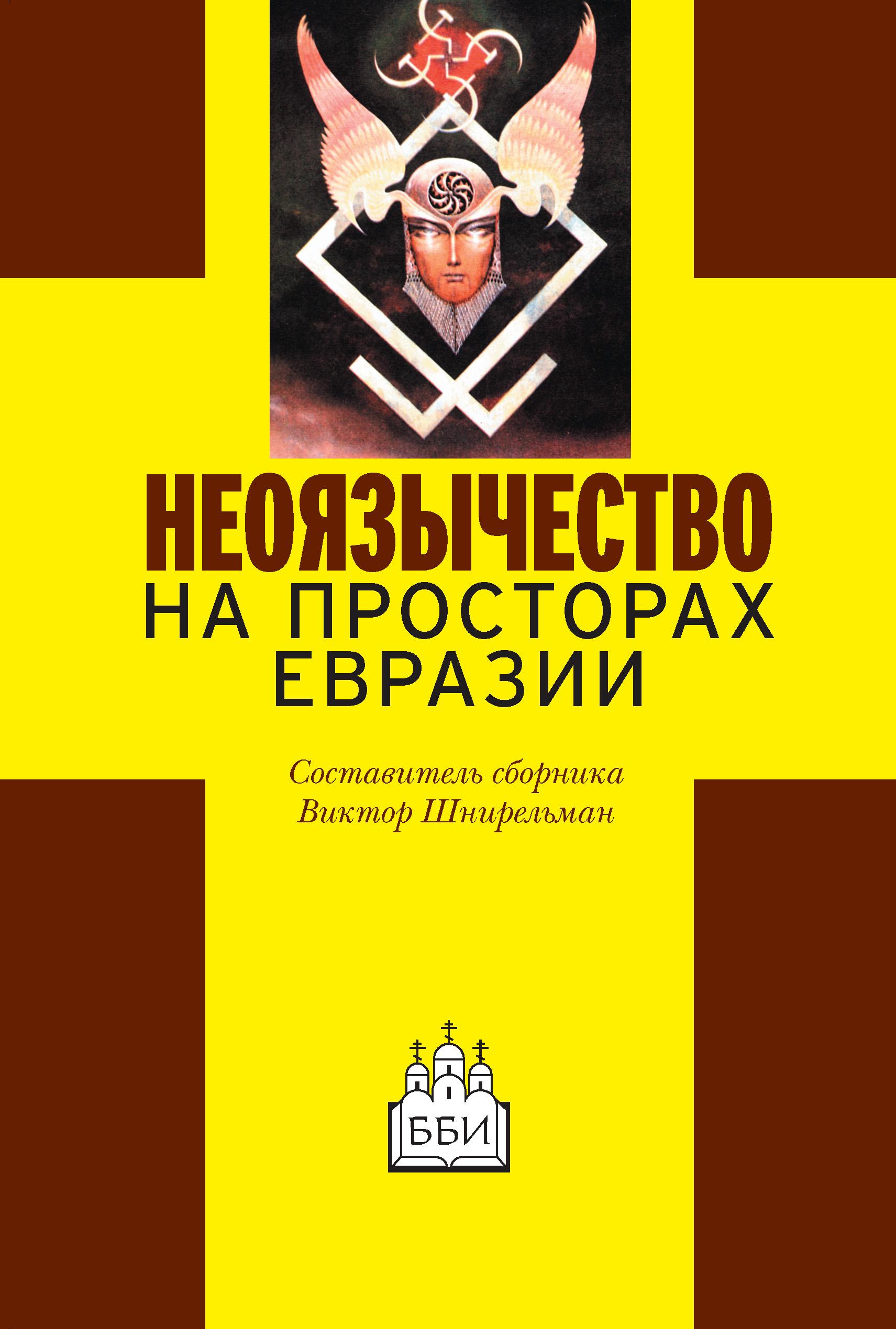 Неоязычество на просторах Евразии ( Сборник статей  )