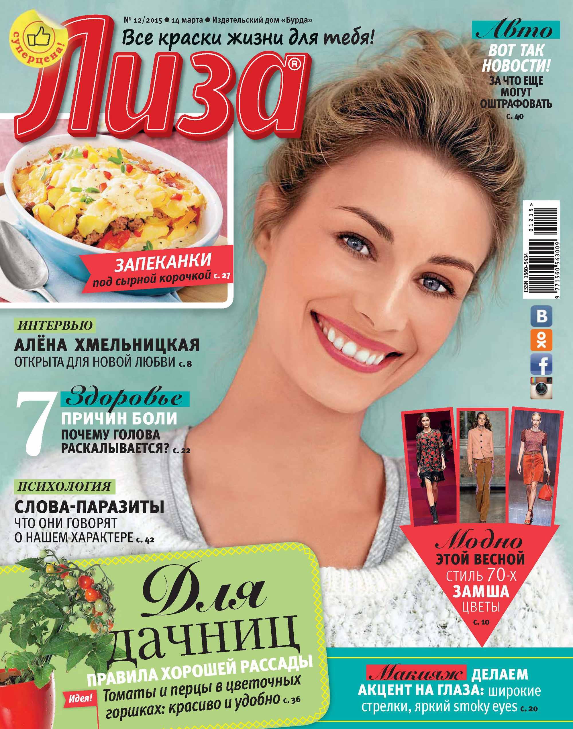 ИД «Бурда» Журнал «Лиза» №12/2015 ид бурда журнал лиза 08 2015