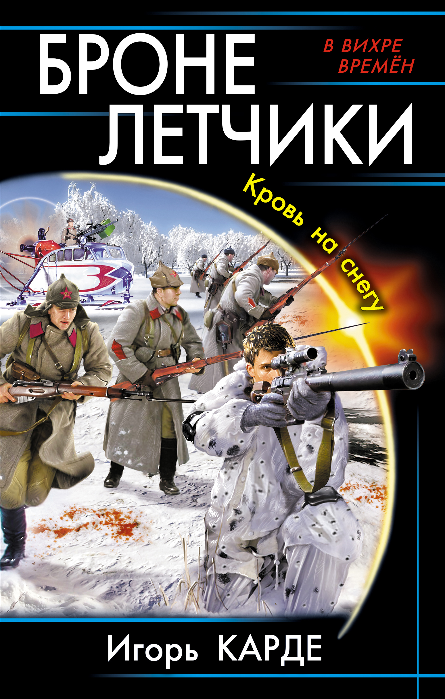 Игорь Карде Бронелетчики. Кровь на снегу