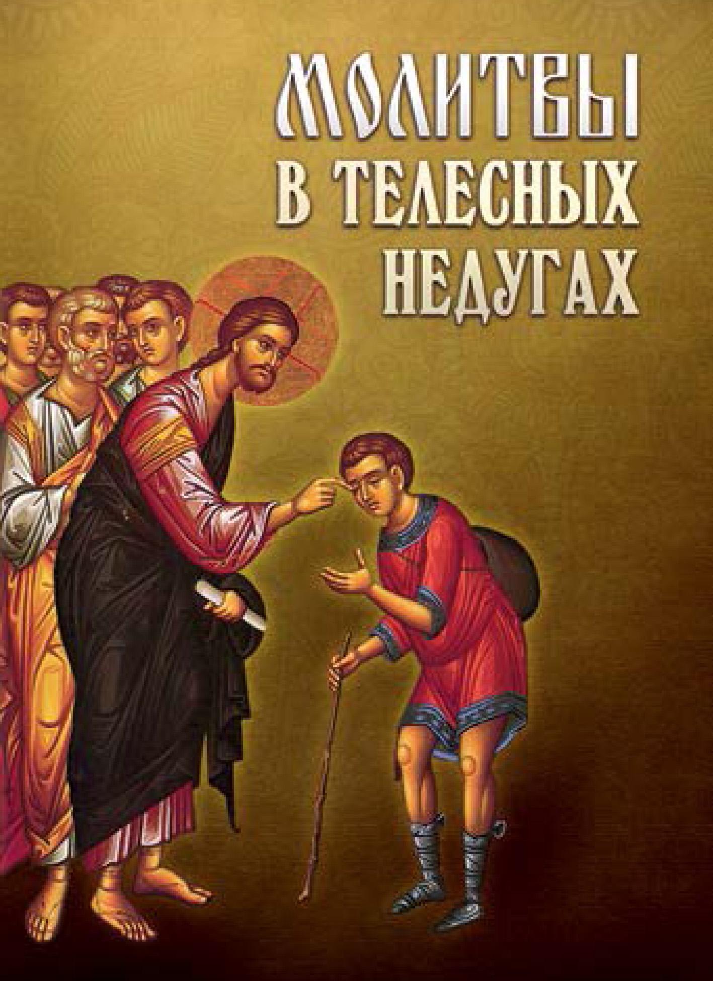 Сборник Молитвы в телесных недугах исцеляющие молитвы от всех болезней