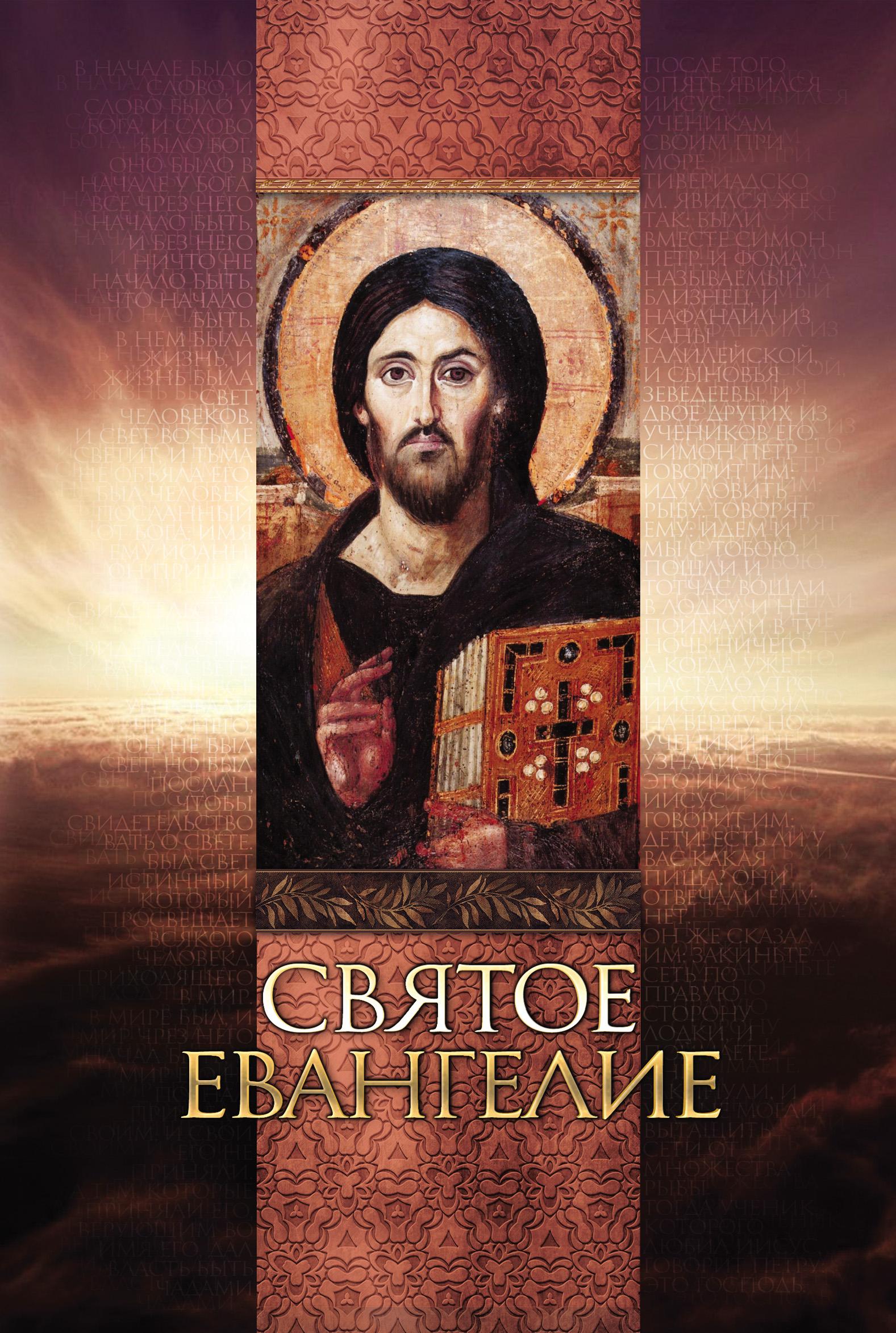 Отсутствует Святое Евангелие арсений соколов книга иисуса навина