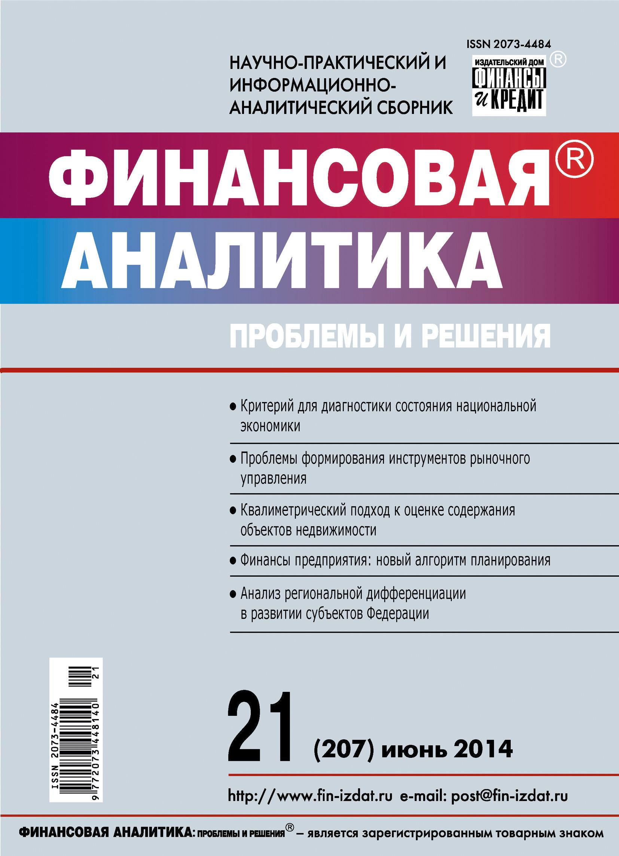 Отсутствует Финансовая аналитика: проблемы и решения № 21 (207) 2014