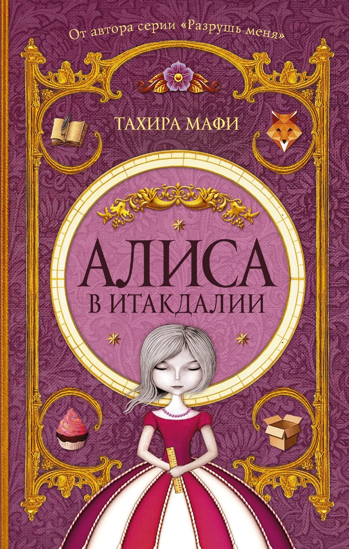 Тахира Мафи Алиса в Итакдалии