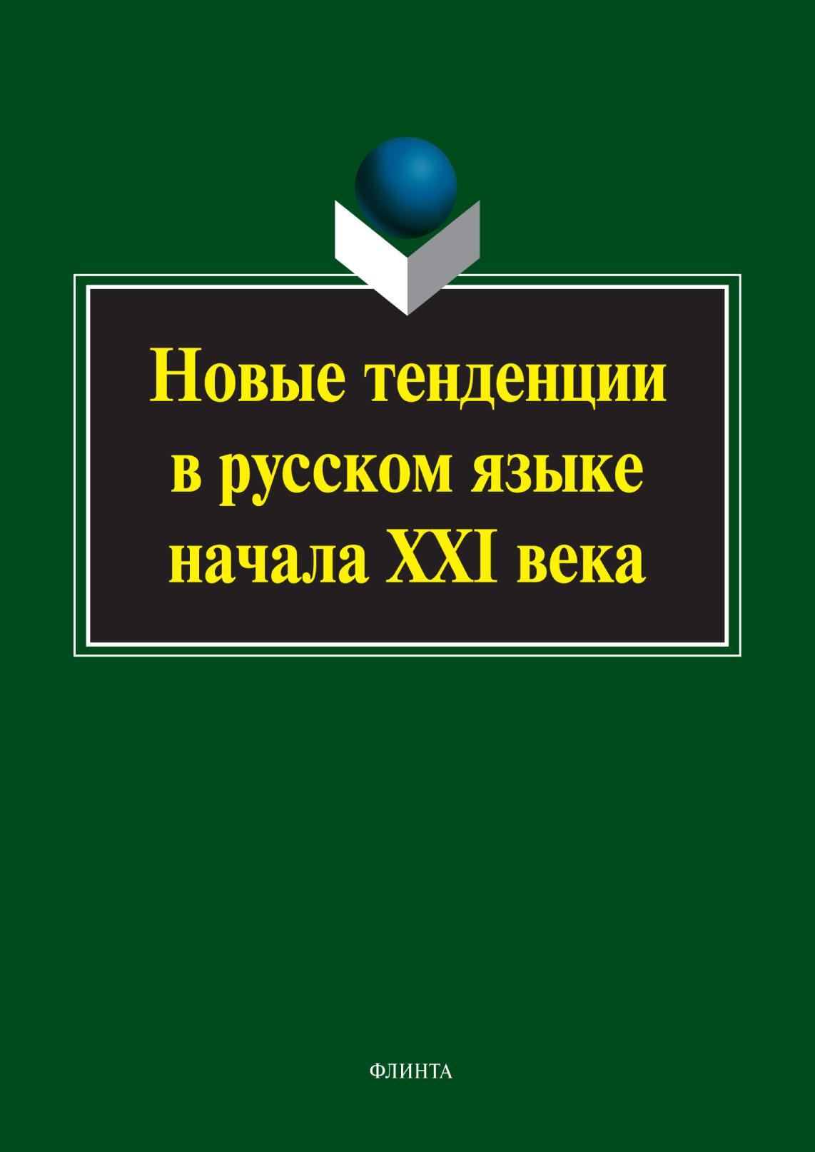 Коллектив авторов Новые тенденции в русском языке начала XXI века украшения 2016 тенденции