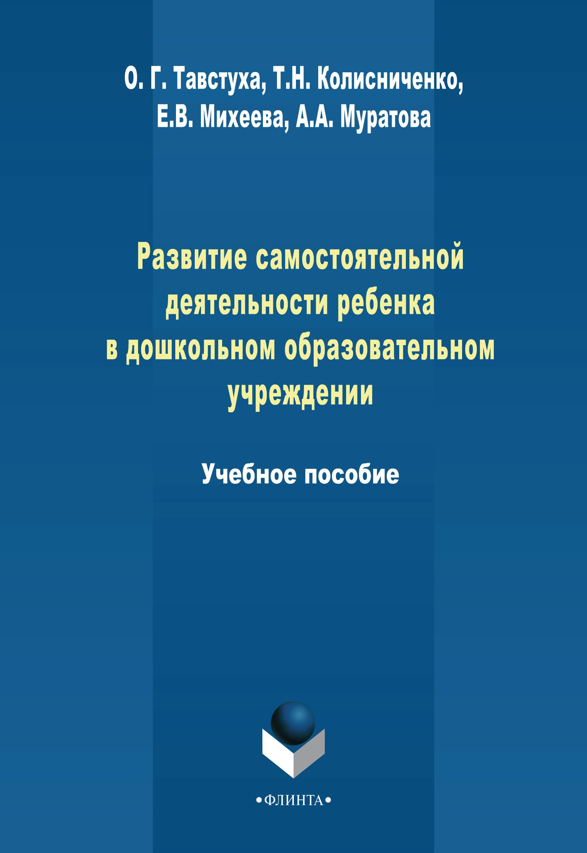 Е. В. Михеева Развитие самостоятельной деятельности ребенка в дошкольном образовательном учреждении. Учебное пособие е в михеева развитие самостоятельной деятельности ребенка в дошкольном образовательном учреждении учебное пособие