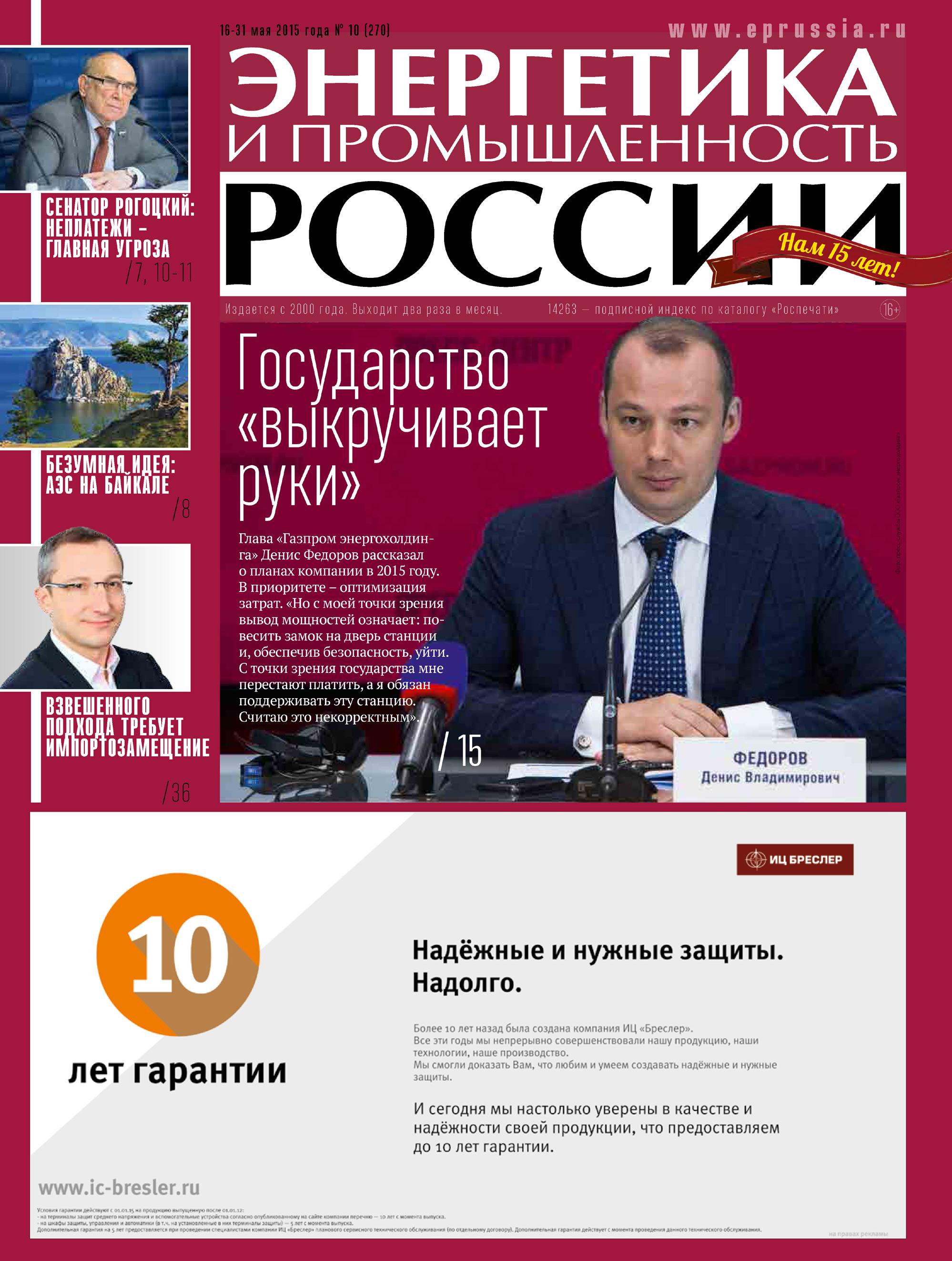 Отсутствует Энергетика и промышленность России №10 2015