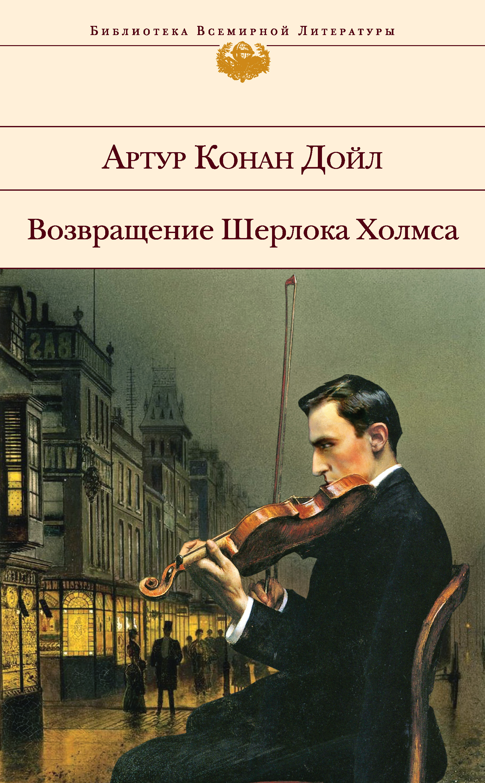 Артур Конан Дойл Возвращение Шерлока Холмса (сборник) артур конан дойл последнее дело шерлока холмса