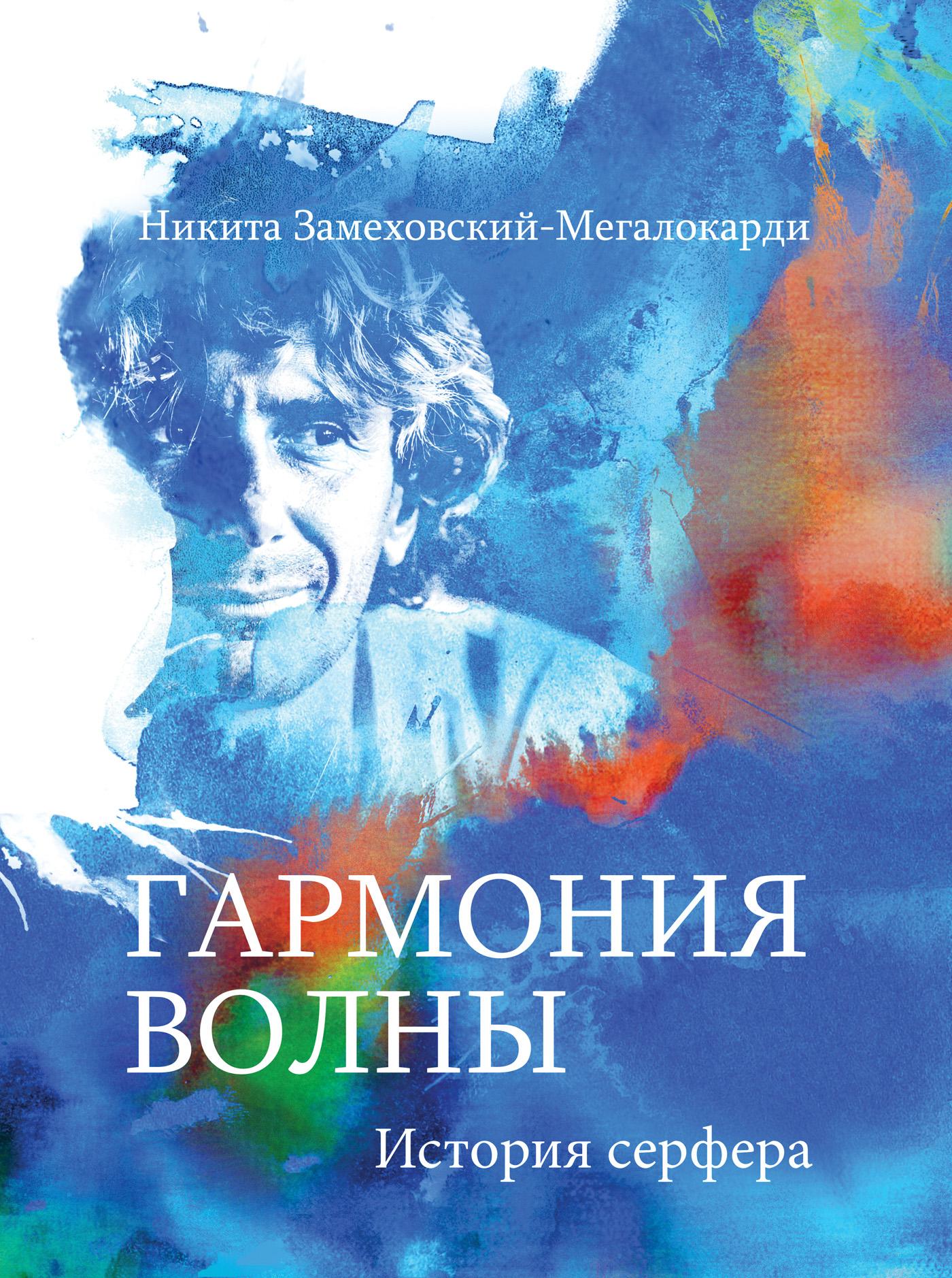 Никита Замеховский-Мегалокарди Гармония волны. История серфера