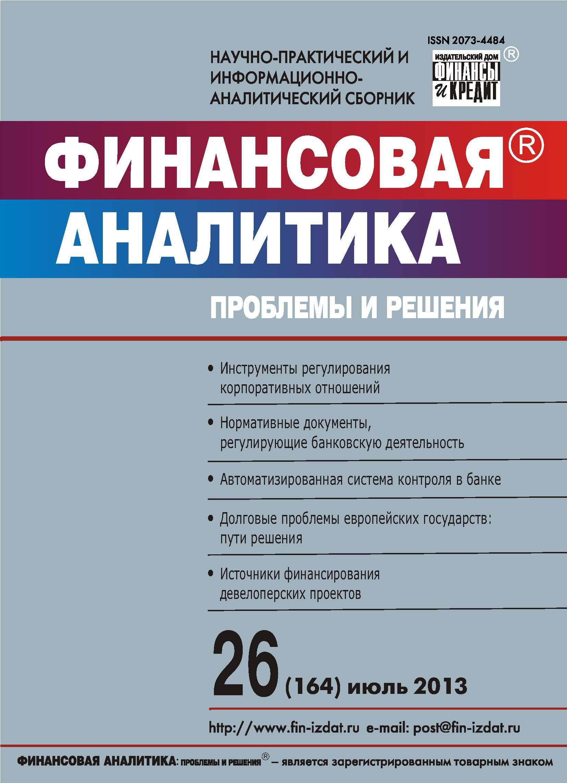 Отсутствует Финансовая аналитика: проблемы и решения № 26 (164) 2013 отсутствует финансовая аналитика проблемы и решения 20 158 2013