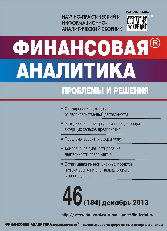 Отсутствует Финансовая аналитика: проблемы и решения № 46 (184) 2013 отсутствует финансовая аналитика проблемы и решения 20 158 2013