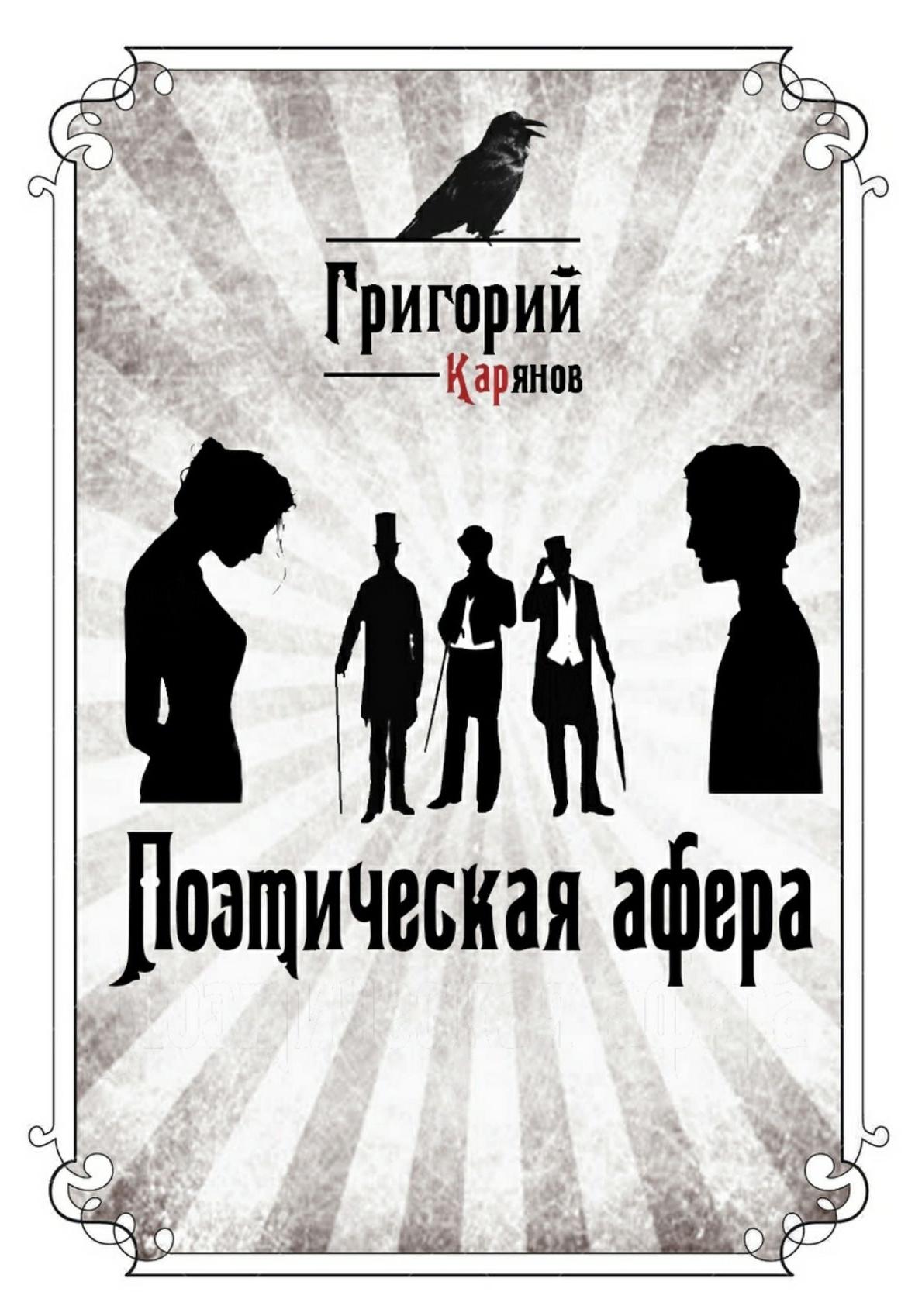 Григорий Каряно Поэтическая афера