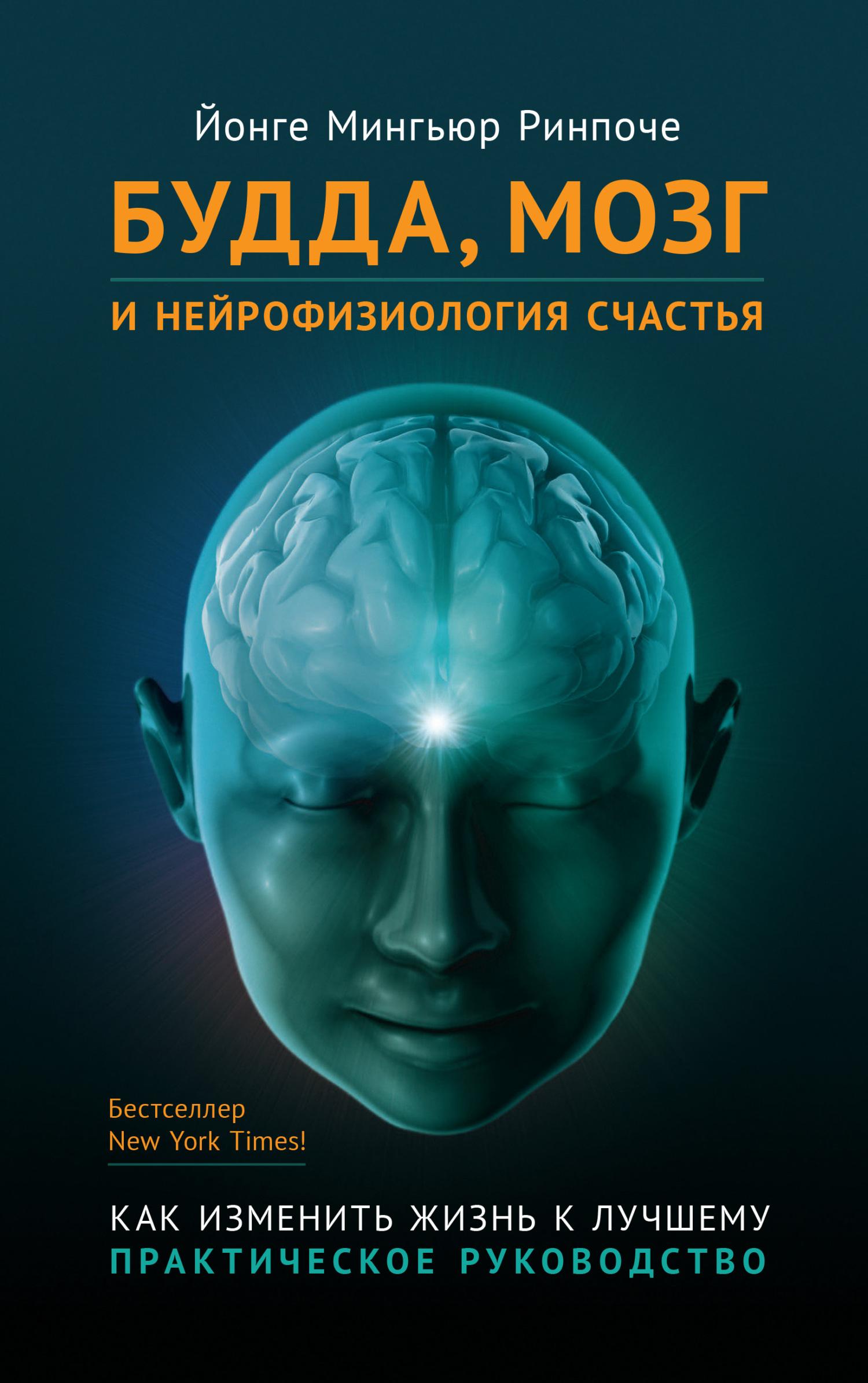 Йонге Мингьюр Ринпоче Будда, мозг и нейрофизиология счастья. Как изменить жизнь к лучшему йонге мингьюр ринпоче превращая заблуждение в ясность руководство по основополагающим практикам тибетского буддизма