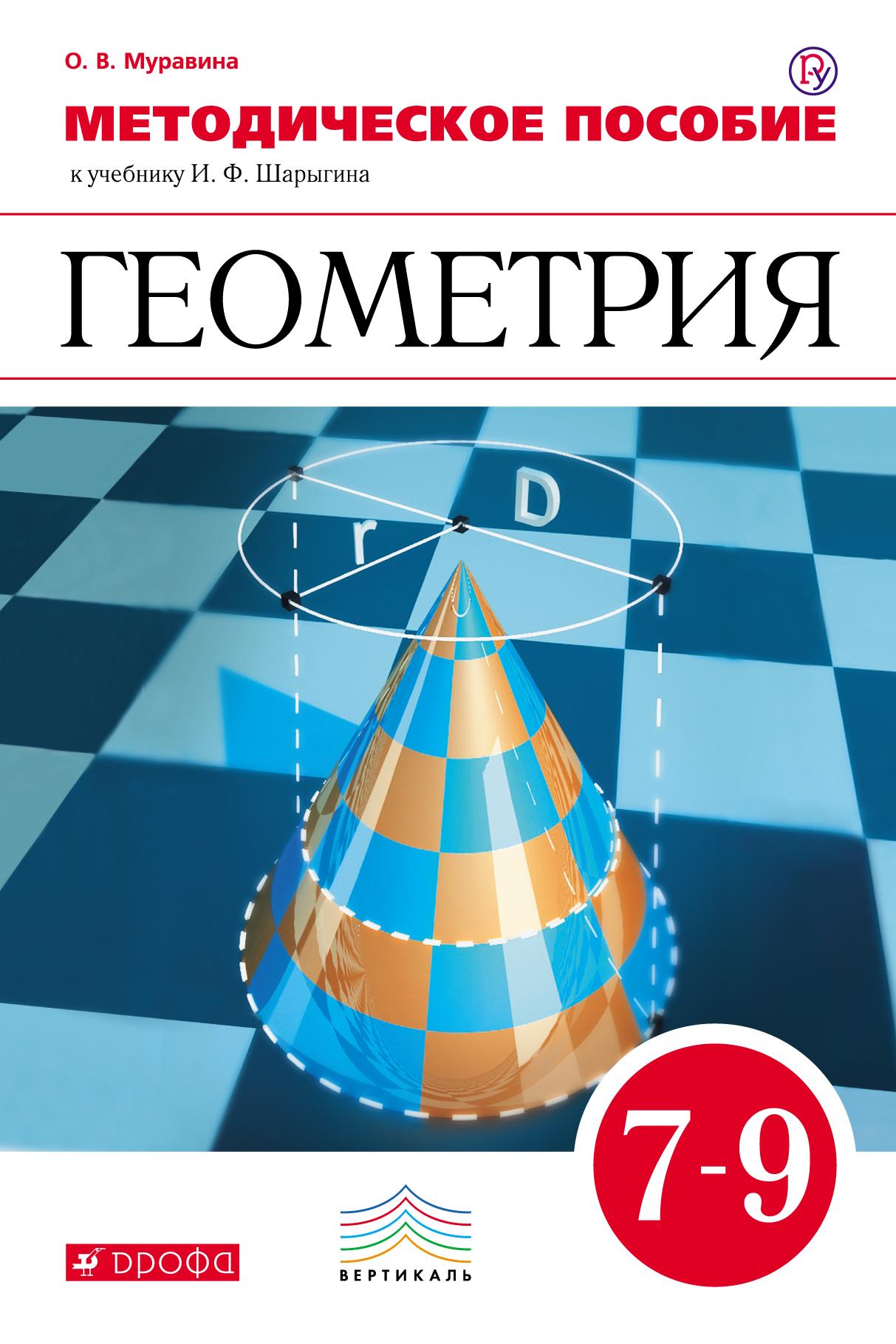 О. В. Муравина Методическое пособие к учебнику И. Ф. Шарыгина «Геометрия. 7–9 класс»