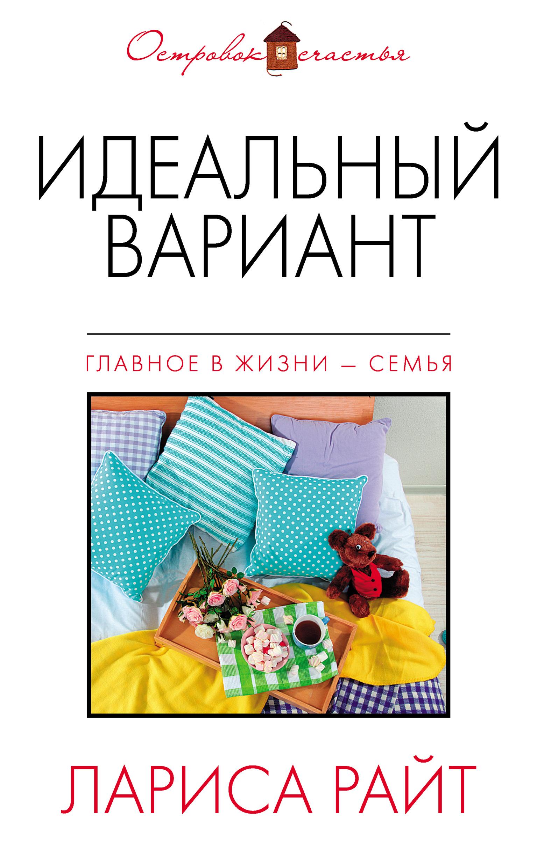 Лариса Райт Идеальный вариант (сборник)