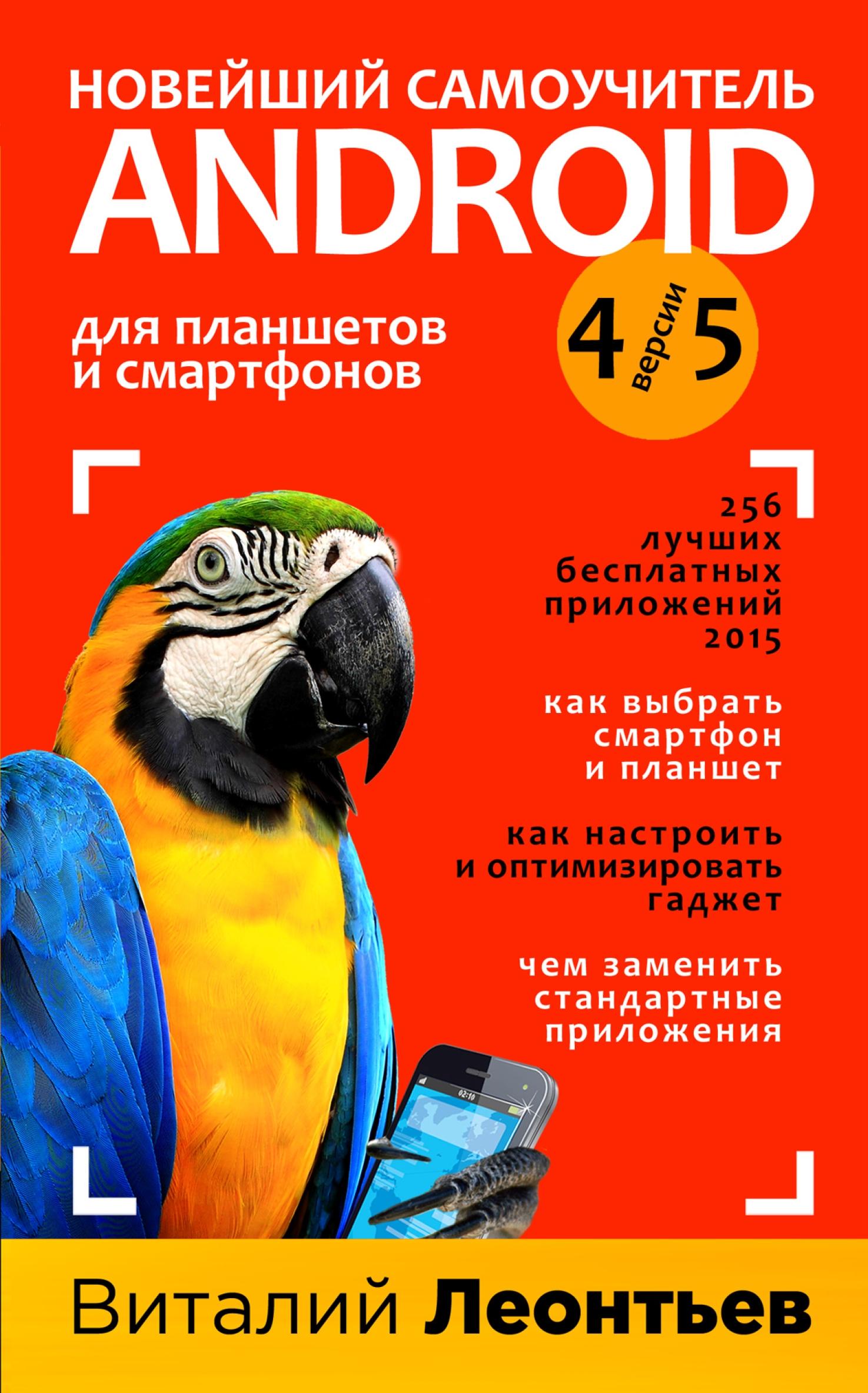 Виталий Леонтьев Новейший самоучитель Android 5 + 256 полезных приложений android планшет понятный самоучитель