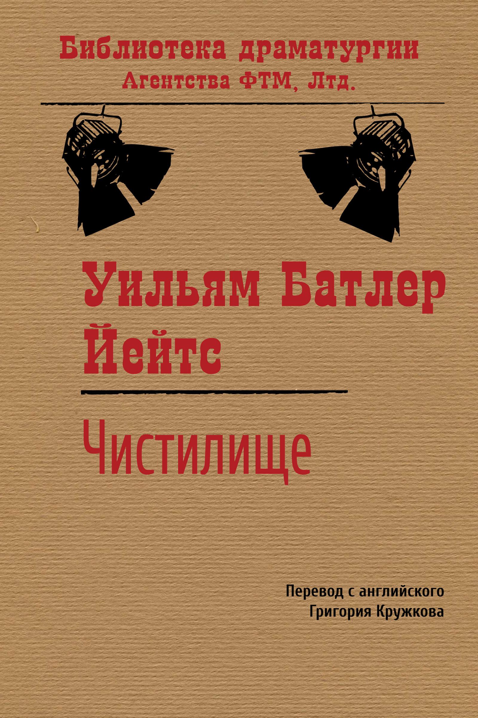 Уильям Батлер Йейтс Чистилище уильям батлер йейтс английская коллекция уильям батлер йейтс рассказы о рыжем ханрахане w в yeats stories of red hanrahan