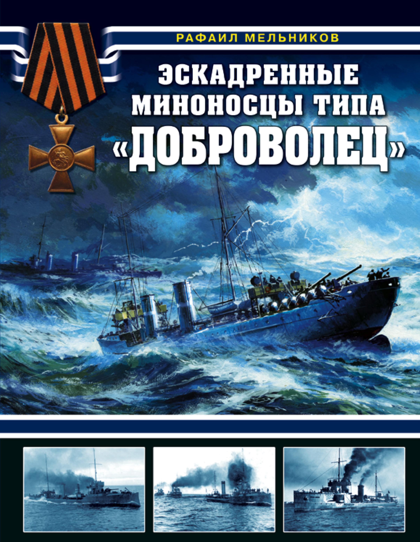 Рафаил Мельников Эскадренные миноносцы типа «Доброволец» моонзунд