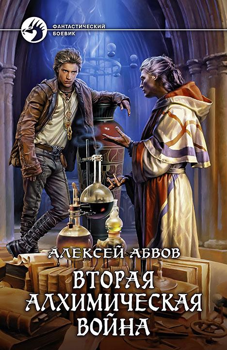 Алексей Абвов Вторая алхимическая война абвов а вторая алхимическая война роман