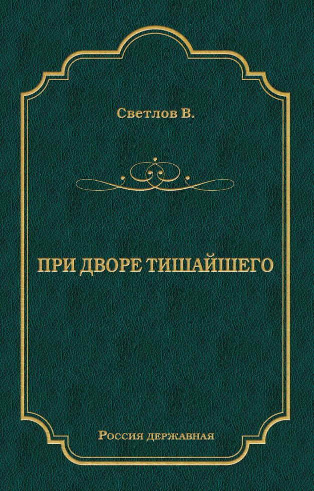 Валериан Яковлевич Светлов При дворе Тишайшего в я светлов интимная жизнь монархов при дворе тишайшего